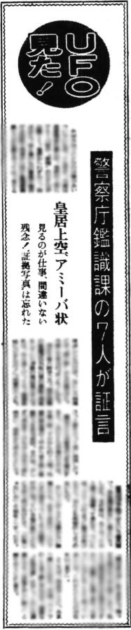 『読売新聞』(1976年7月16日、23面)の記事