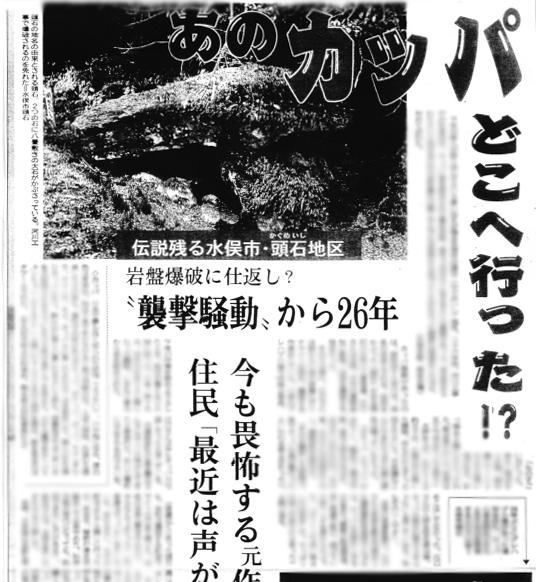河童の新聞記事